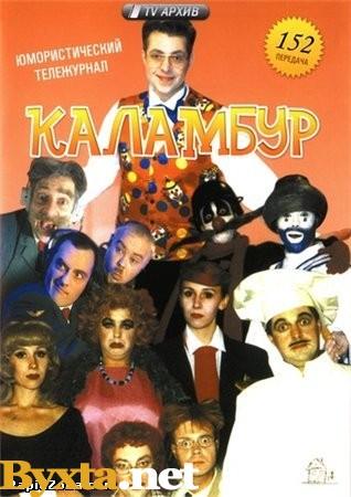 Журнал видео-комиксов Каламбур: Деревня Дураков (1996-2002) TVRip