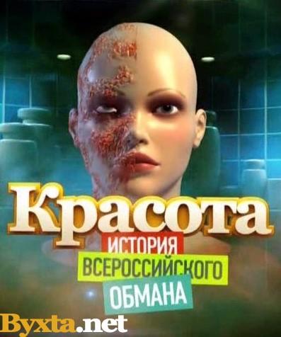 Красота. История всероссийского обмана (2010) SATRip