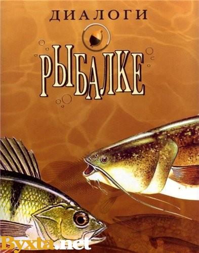Диалоги о рыбалке (60 передач) (2007) TVRip