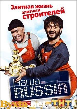Наша Russia: Элитная жизнь элитных строителей (2006) DVDRip