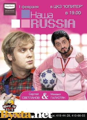 Наша Russia (Сезон 1-4: 1-56 серий из 56)  (2006-2009) SATRip