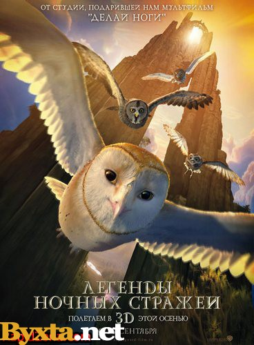 Легенды ночных стражей / Legend of the Guardians: The Owls of Ga'Hoole (2010) CAMRip