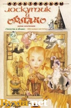 Лоскутик и облако (1977) DVDRip