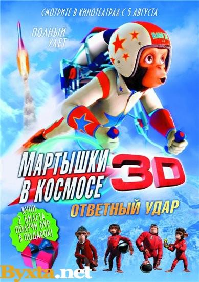 Мартышки в космосе 2: Ответный удар / Space Chimp 2: Zartog Strikes Back (2010) DVDRip