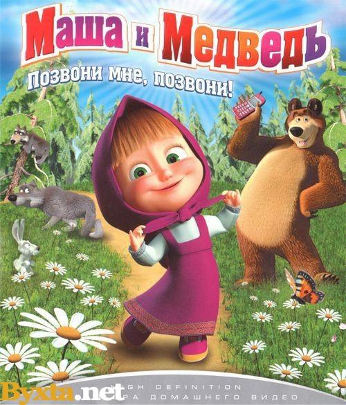 Маша и Медведь: Первый раз в первый класс (11 серия) (2010) DVDRip