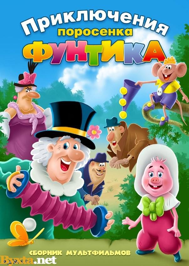 Приключения поросёнка Фунтика (1986-1988) DVDRip