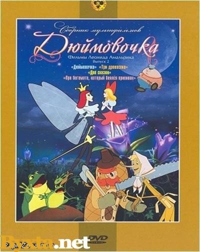 Дюймовочка (1964) DVDRip