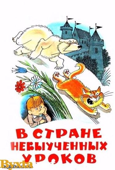 В стране невыученных уроков (1969) DVDRip
