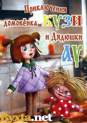Приключения домовёнка Кузи и дядюшки Ау (1984-2001) DVDRip