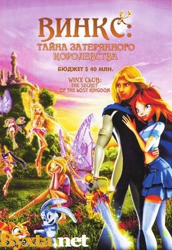 Винкс: Тайна затерянного королевства / Winx club: Il segreto del regno perduto (2007) DVDRip