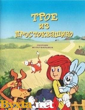 Трое из Простоквашино (1978 - 1984) DVDRip