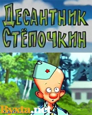 Десантник Стёпочкин (2004) DVDRip