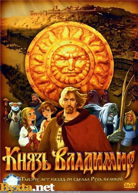Князь Владимир (2004) DVDRip