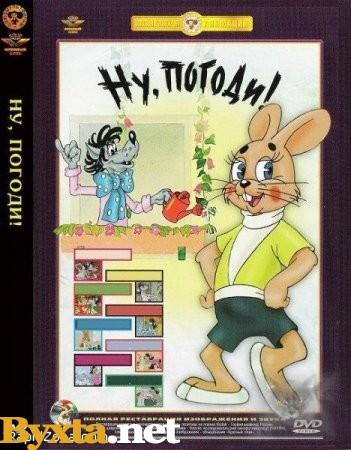 Ну погоди! (20 выпусков) (1969-2006) DVDRip