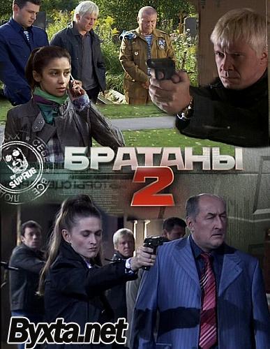 Братаны - 2 / серии 1-28 из 32 (2010) SATRip - BigFANGroup