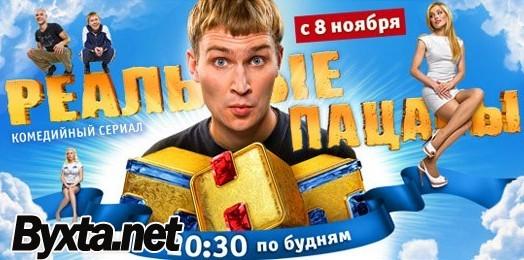 Реальные пацаны (2010) SATRemux 6 серия