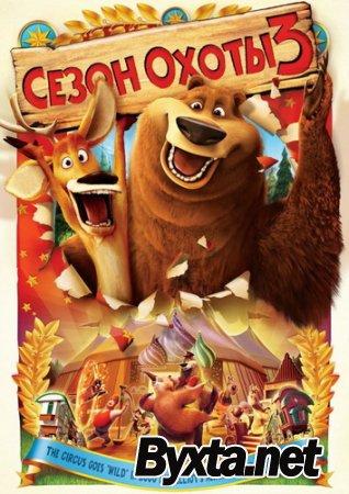 Сезон охоты 3 / Open Season 3 (2010) DVDRip