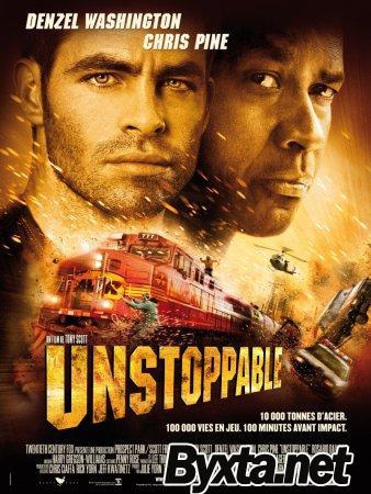 Неуправляемый (Unstoppable) 2010