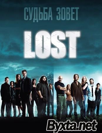 Остаться в живых (Lost) 6 сезон 2010