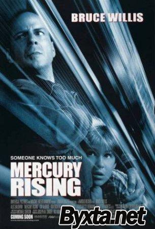 Смотреть фильм онлайн: Меркурий в опасности / Mercury Rising