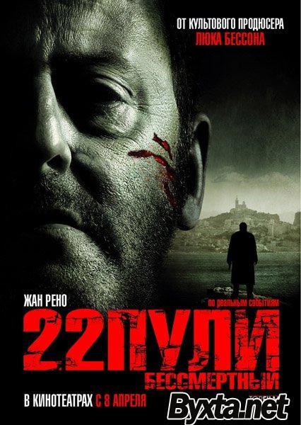 22 пули. Бессмертный (L'immortel) фильмы онлайн
