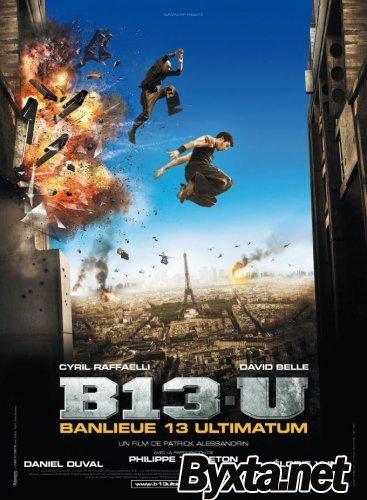13-й район: Ультиматум )фильмы смотреть