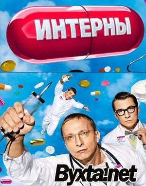 Интерны (2010) сериалы онлайн