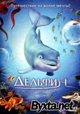 Дельфин: История мечтателя (2009) DVDRip | Лицензия