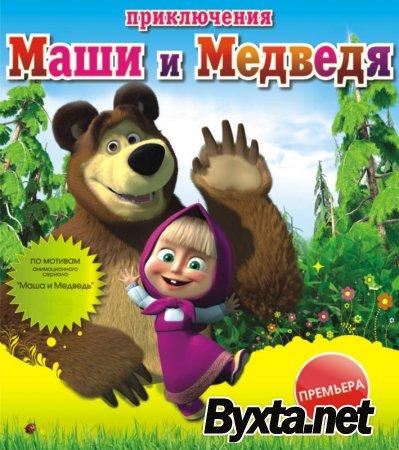 Маша и медведь 1-13 серии (2009-2010) DVDRip