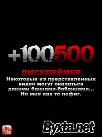 +100500 [1-14] (2010) WEBRip