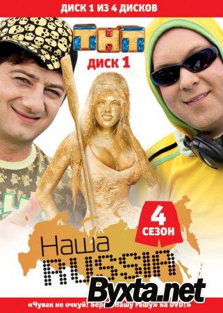 Наша Раша / Наша Russia 4 сезон онлайн