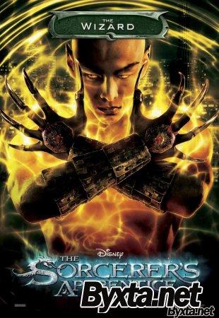 Ученик чародея (The Sorcerer's Apprentice) фильм онлайн