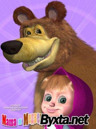 Маша и Медведь: Граница на замке [12 серия] (2010) DVDRip