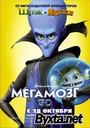 Мегамозг / Megamind (2010) TS