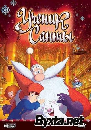 Ученик Санты / Santa's Apprentice (2010) DVDRip | Лицензия