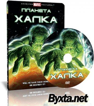 Планета Халка / Planet Hulk (2010) DVDRip