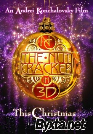 Щелкунчик и крысиный король 3D / The Nutcracker in 3D [making of] (2010) DVDRip