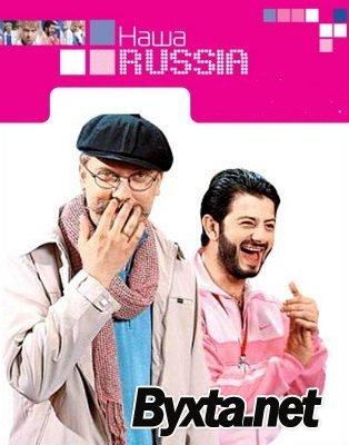 Наша Russia [s05x01] (2010) SATRip
