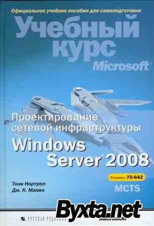 Проектирование сетевой инфраструктуры Windows Server 2008 (2011) DjVu