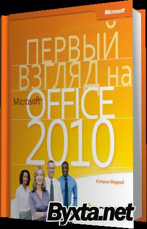 Первый взгляд на Office 2010 (2010) PDF