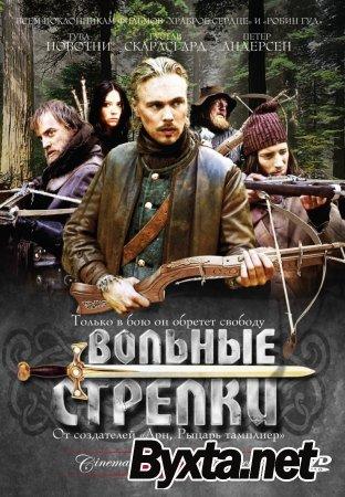 Вольные стрелки / Snapphanar (2006) DVDRip