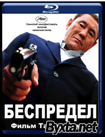 Беспредел / Autoreiji (2010) HDRip-AVC