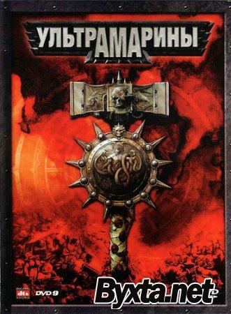 Ультрамарины / Ultramarines: A Warhammer 40,000 Movie (2010) DVDRip