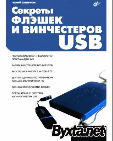Секреты флэшек и винчестеров USB (2009) DjVu