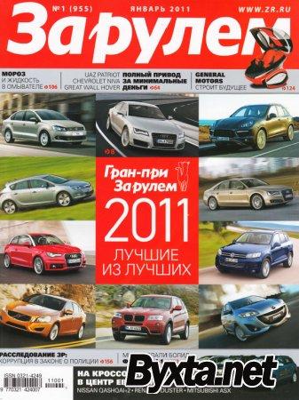 За рулем №1 Россия (январь) (2011) PDF