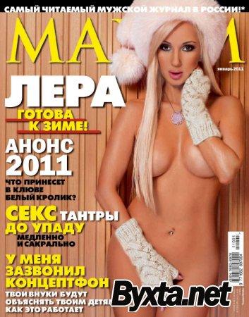 Maxim №1 Россия (январь) (2011) PDF