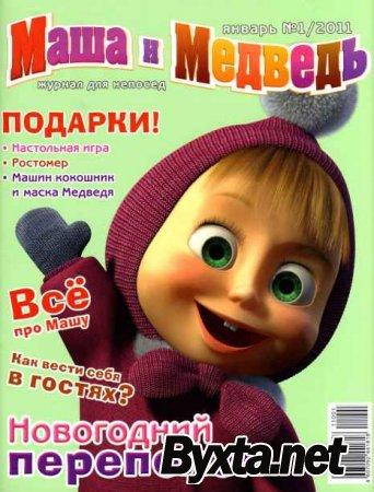 Маша и Медведь № 1 (2011) PDF