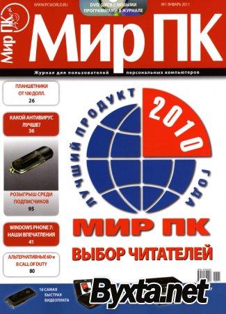 Мир ПК №1 (январь) (2011) PDF