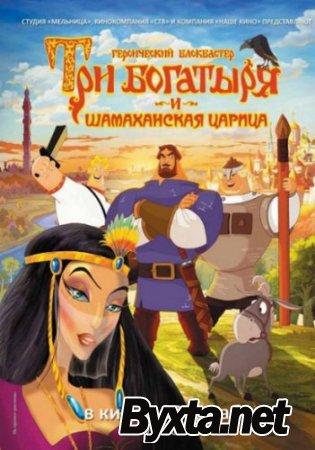 Три богатыря и Шамаханская царица (2010) CAMRip