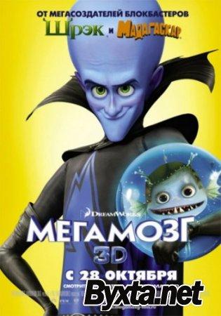 Мегамозг (2010) DVDScr